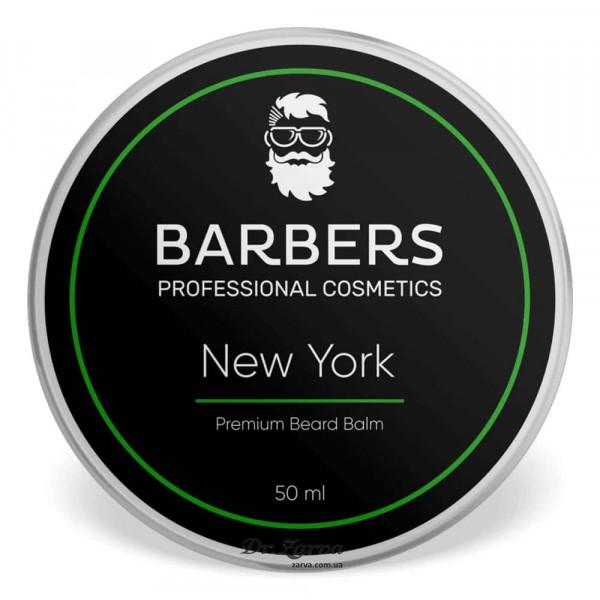 Бальзам для бороды Barbers Professional NEW YORK 50 мл