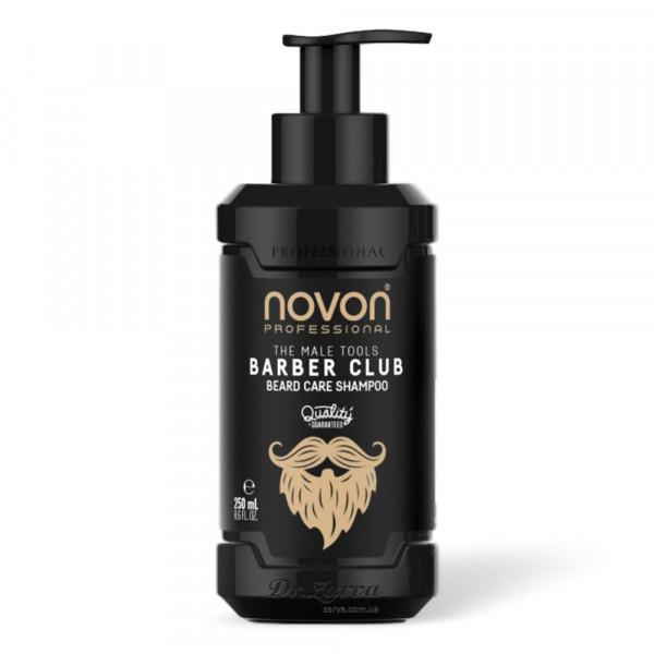 Шампунь для бороды Novon Barber Club BEARD CARE SHAMPOO 250 мл
