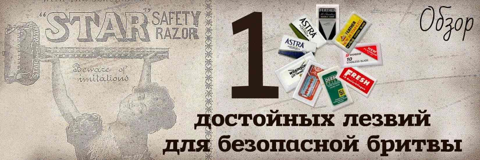 10 достойных лезвий для безопасной бритвы