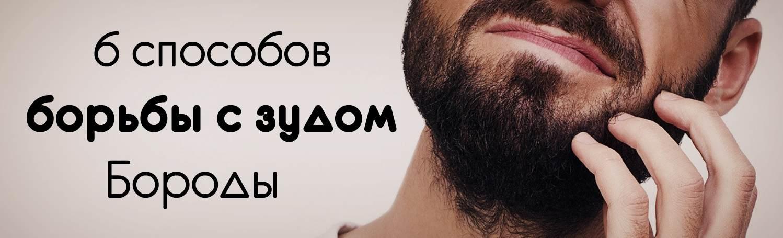 6 способов борьбы с зудом бороды