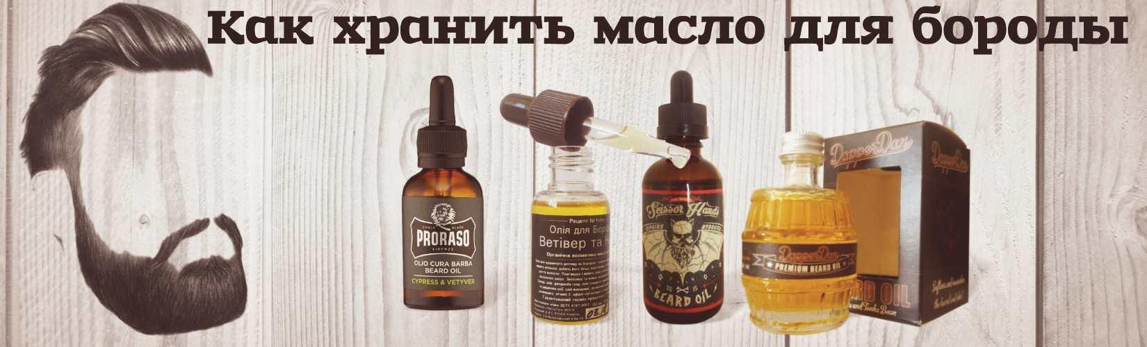 Как хранить масло для бороды