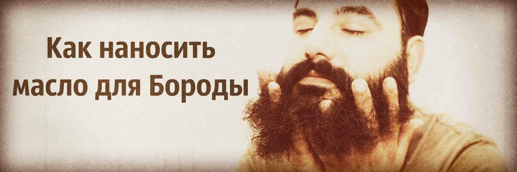 Как наносить МАСЛО для бороды