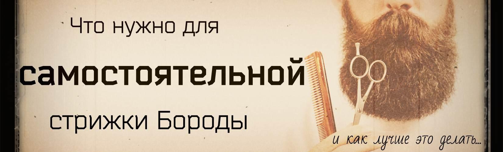Что нужно для самостоятельной стрижки бороды