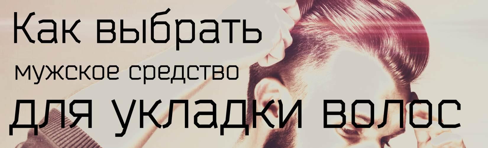 Как выбрать мужское средство для укладки волос