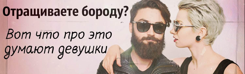 Отращиваете бороду? Вот что про это думают женщины