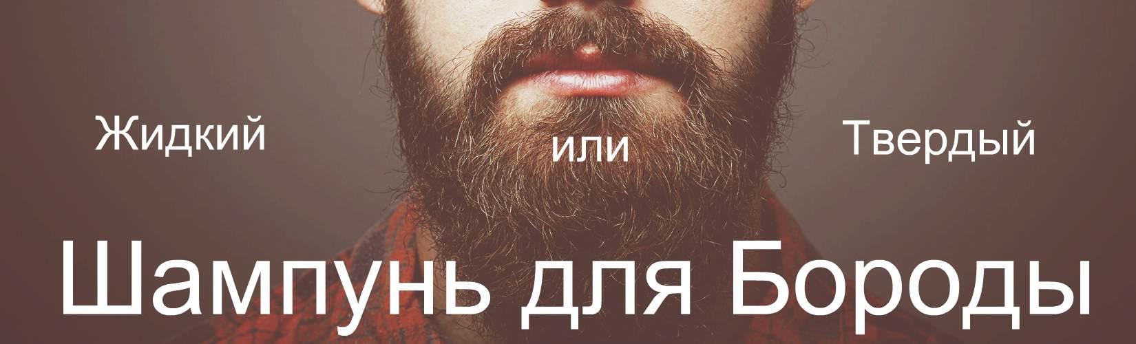 Жидкий, твердый шампунь или мыло для бороды?