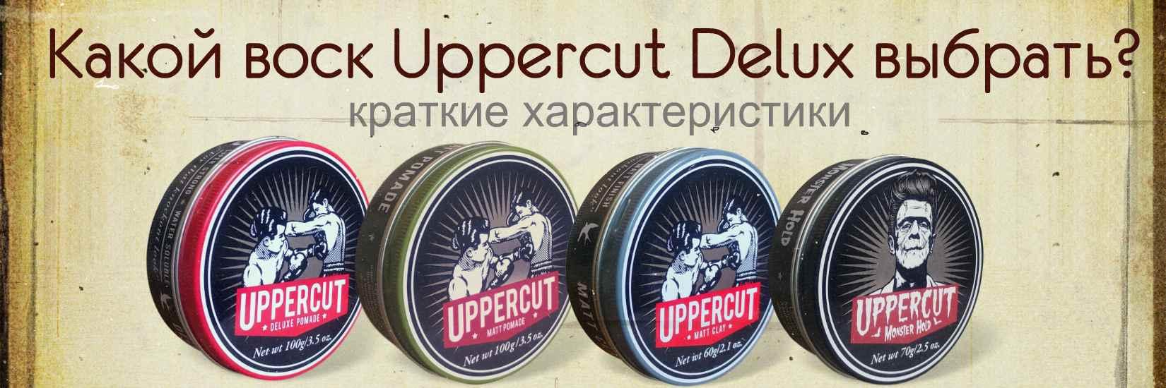 Какой воск Uppercut Delux выбрать?