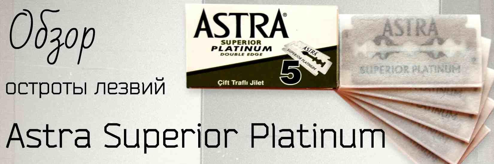 Обзор остроты лезвий Astra Superior Platinum