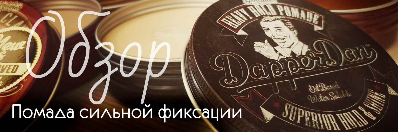 Обзор помады Dapper Dan HEAVY HOLD POMADE