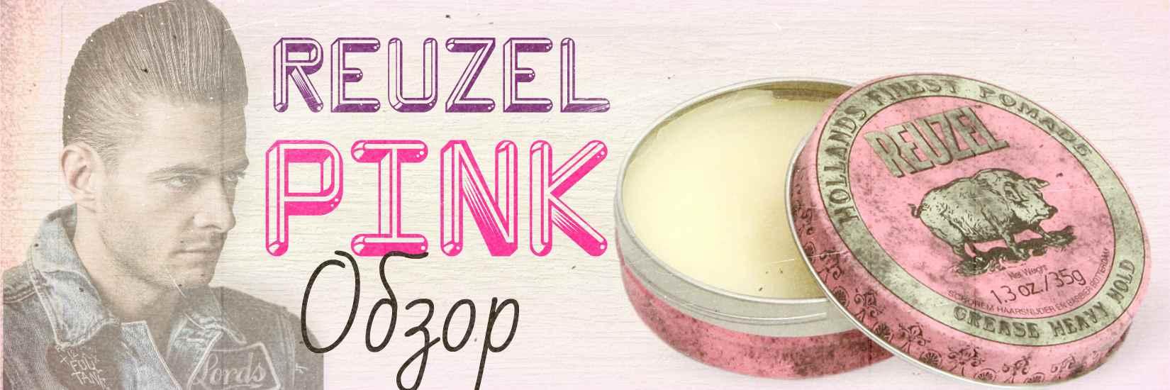 Обзор помады Reuzel Pink - масляная основа, сильная фиксация