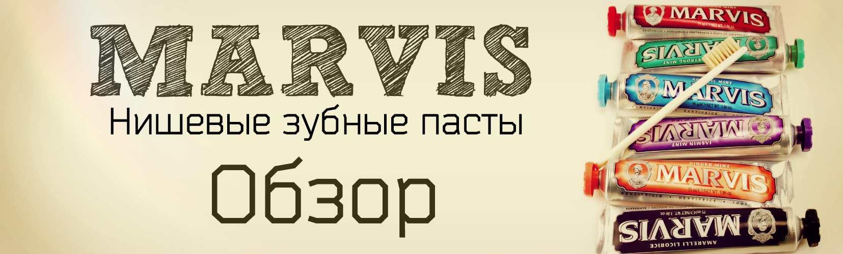 Marvis - нишевые зубные пасты #1 Обзор