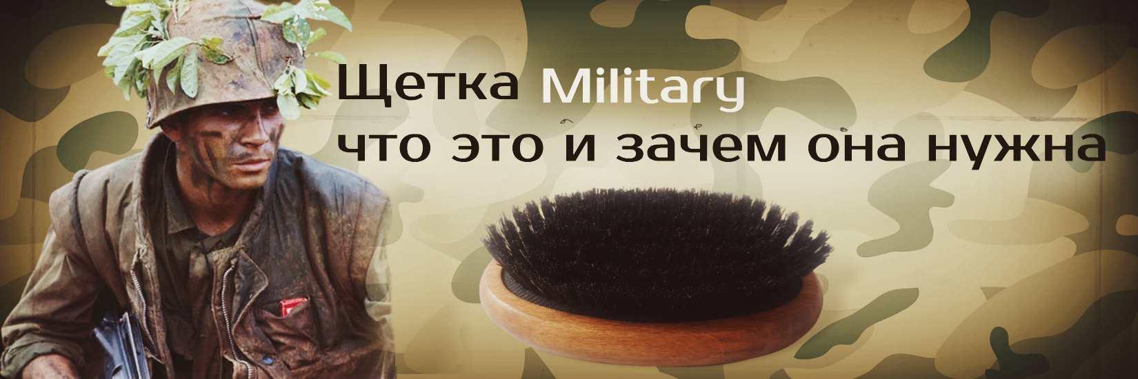 Щетка Military - что это и зачем она нужна