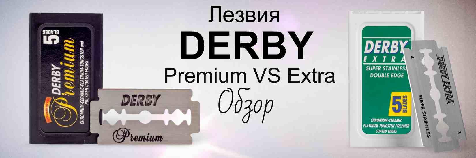 Сравнение лезвий Derby Premium и Derby Extra