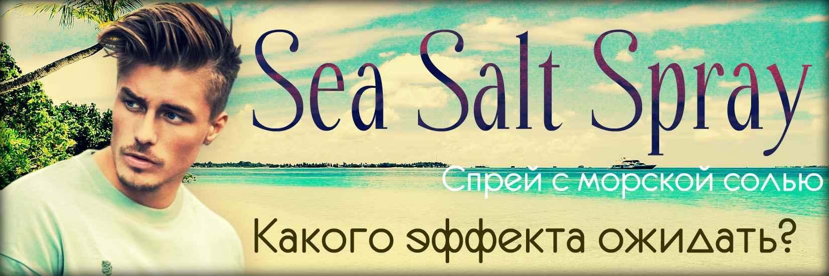 Зачем нужен Спрей с морской солью для волос (Sea Salt Spray)?