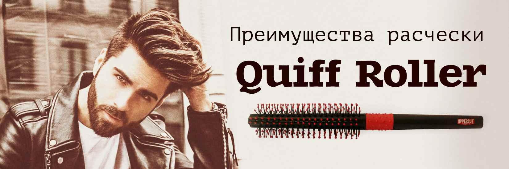 Преимущества щетки Quiff Roller и как ее использовать